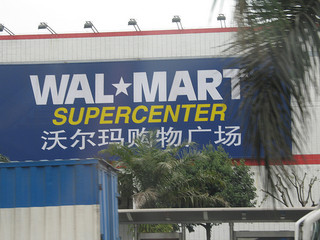 Walmart in China/via Flickr Creative Commons